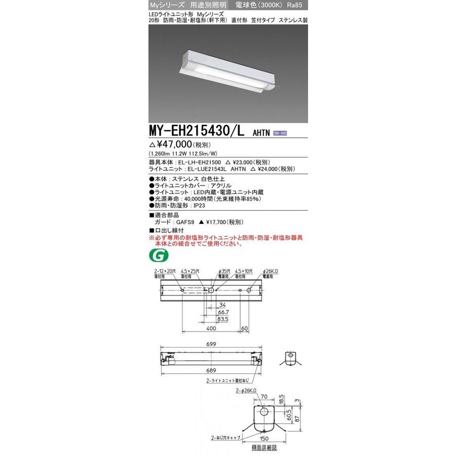 三菱電機 MY-EH215430/L AHTN LEDベースライト 防雨・防湿形・耐塩形(軒下用) 直付形 笠付タイプ 電球色(1600lm) FHF16形x1灯 高出力相当