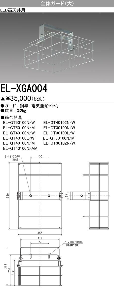 三菱電機 EL-XGA004 全体ガード(大) LED高天井用ベースライト GTシリーズSG・RGモデル クラス5000・4000・3000 一般形 角タイプ オプション 『ELXGA004』