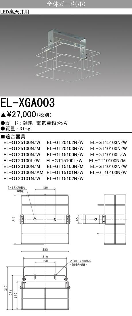三菱電機 EL-XGA003 全体ガード(小) LED高天井用ベースライト GTシリーズHG・RGモデル クラス2500~1000 一般形 角タイプ オプション 『ELXGA003』