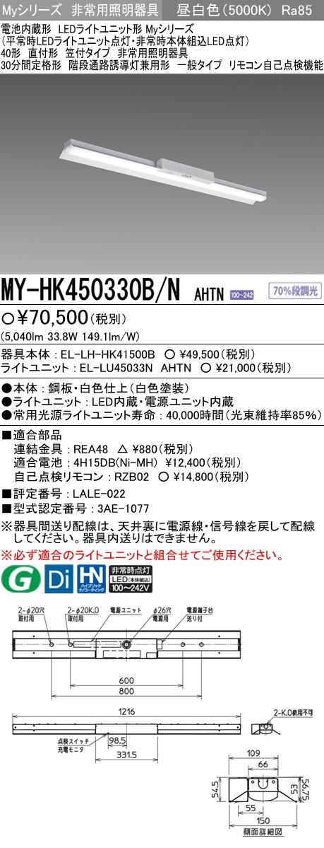 三菱電機 MY-HK450330B/N AHTN LED非常用照明器具 40形 直付形 笠付タイプ 昼白色 5200lm FHF32形X2灯定格出力相当 階段通路誘導灯兼用形 一般出力