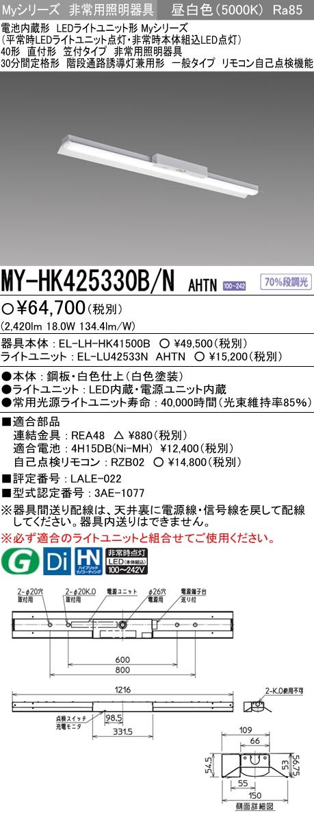 三菱電機 MY-HK425330B/N AHTN LED非常用照明器具 40形 直付形 笠付タイプ 昼白色 2500lm FHF32形X1灯定格出力相当 階段通路誘導灯兼用形 一般出力