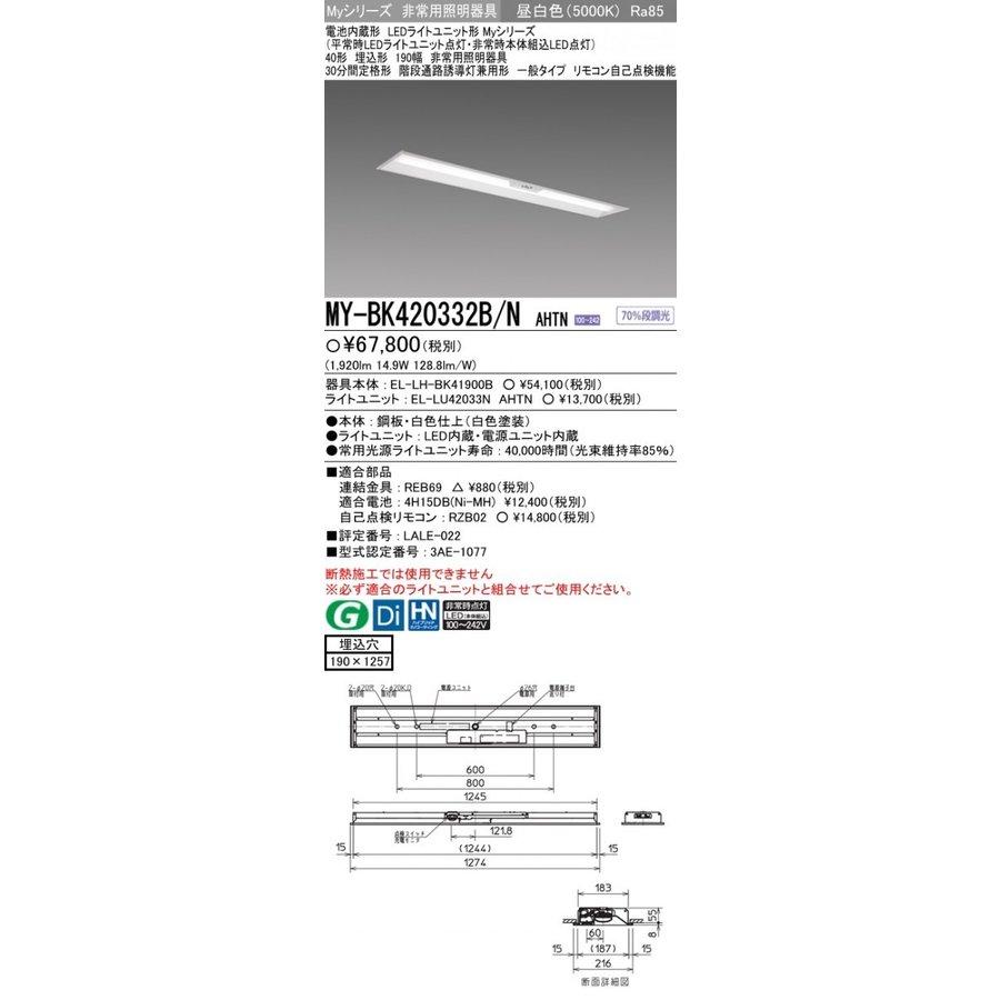 三菱電機 MY-BK420332B/N AHTN LED非常用照明器具 40形 埋込形 190幅 埋込穴190X1257 昼白色 2000lm FLR40形X1灯相当 階段通路誘導灯兼用形 一般出力