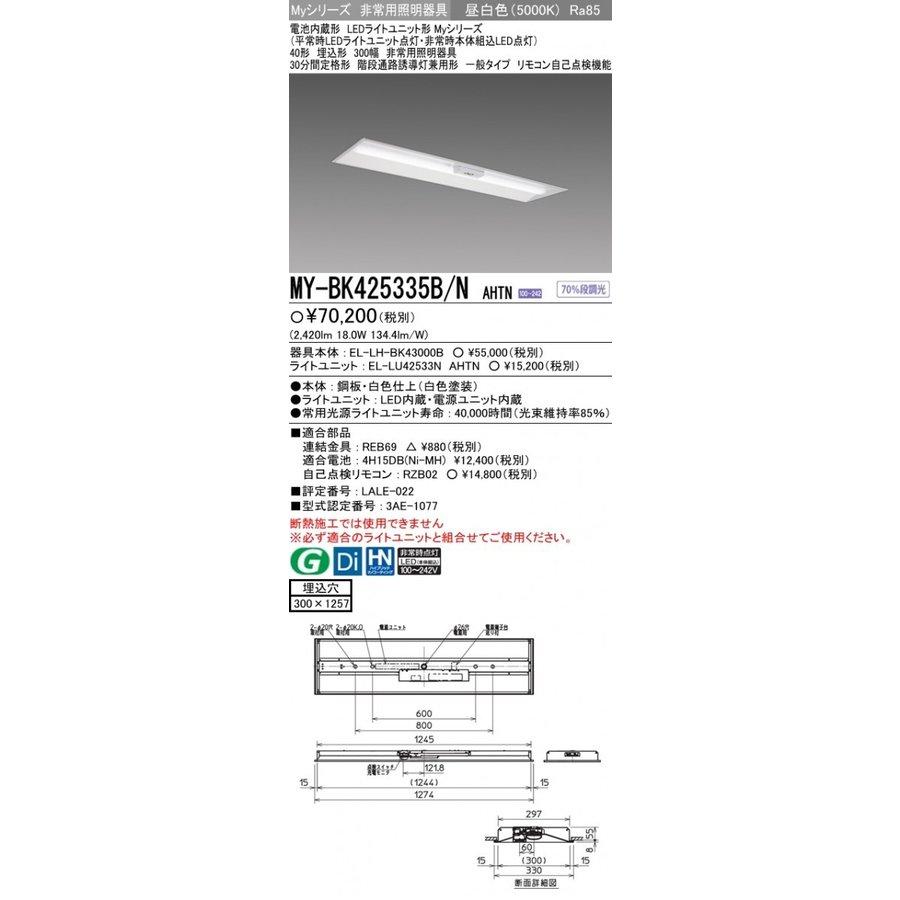 三菱電機 MY-BK425335B/N AHTN LED非常用照明 40形 埋込形 300幅 埋込穴300X1257 昼白色 2500lm FHF32形X1灯定格出力相当 階段通路誘導灯兼用形 一般出力