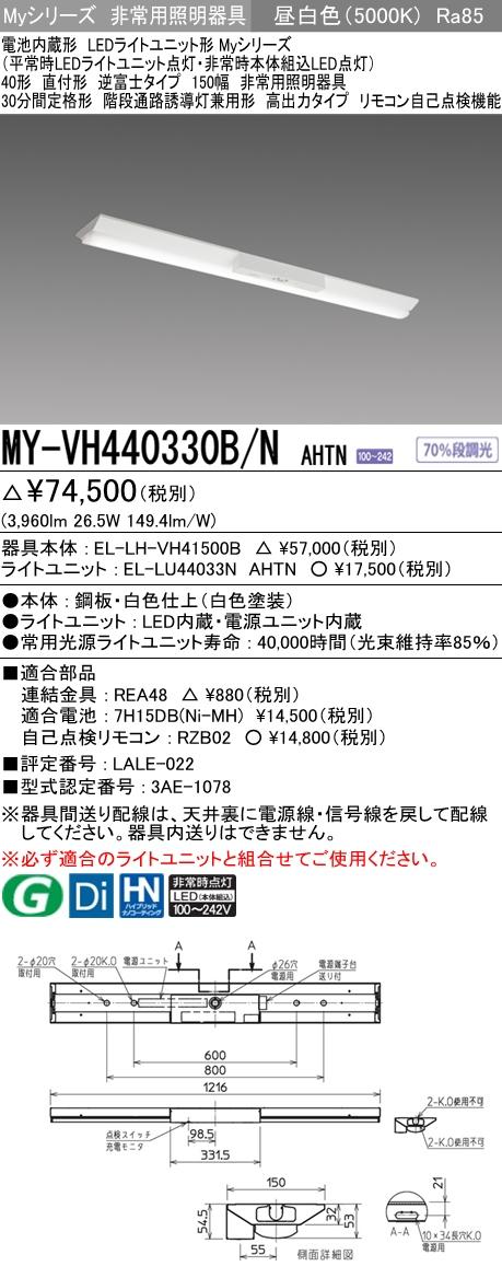 三菱電機 MY-VH440330B/N AHTN LED非常用照明器具 40形 直付形 逆富士タイプ 150幅 昼白色 4000lm FLR40形X2灯相当 階段通路誘導灯兼用形 高出力