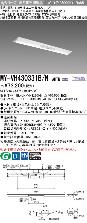 三菱電機 MY-VH430331B/N AHTN LED非常用照明器具 40形 直付形 逆富士タイプ 230幅 昼白色 3200lm FHF32形X1灯高出力相当 階段通路誘導灯兼用形 高出力