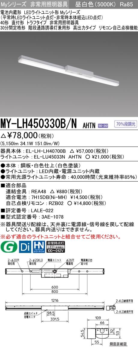 三菱電機 MY-LH450330B/N AHTN LED非常用照明器具 40形 直付形 トラフタイプ 昼白色 5200lm FHF32形X2灯定格出力相当 階段通路誘導灯兼用形 高出力