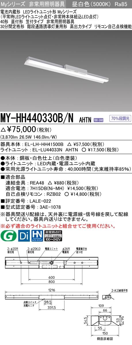三菱電機 MY-HH440330B/N AHTN LED非常用照明器具 40形 直付形 笠付タイプ 昼白色 4000lm FLR40形X2灯相当 階段通路誘導灯兼用形 高出力