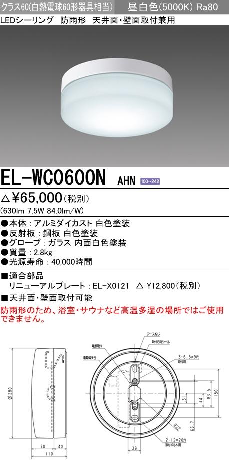 三菱電機 EL-WC0600N AHN LEDシーリング(ブラケット兼用) 天井面・壁面取付兼用 防雨形 クラス60(FCL20形器具相当) 昼白色 『ELWC0600NAHN』