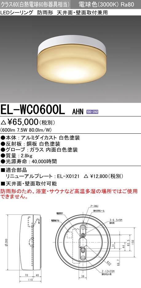 三菱電機 EL-WC0600L AHN LEDシーリング(ブラケット兼用) 天井面・壁面取付兼用 防雨形 クラス60(FCL20形器具相当) 電球色 『ELWC0600LAHN』