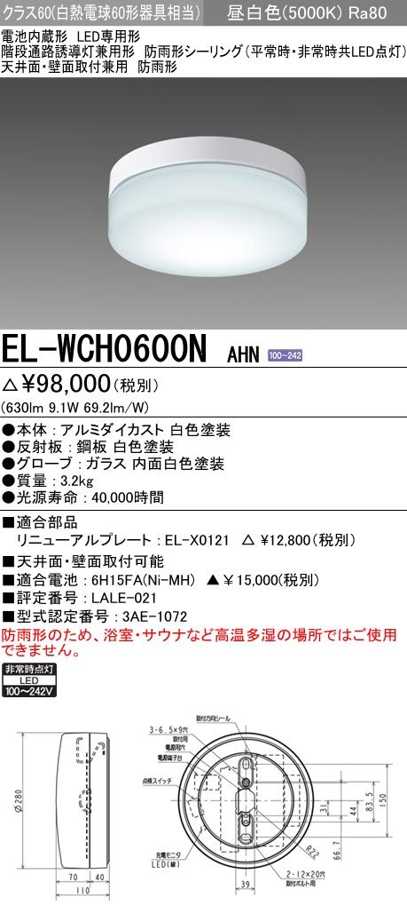 三菱電機 EL-WCH0600N AHN LED非常用照明 階段通路誘導灯兼用型 天井面・壁面取付可能 防雨型シーリング クラス60(FCL20形器具相当) 昼白色 30分間定格形