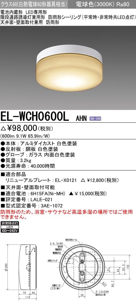 三菱電機 EL-WCH0600L AHN LED非常用照明 階段通路誘導灯兼用型 天井面・壁面取付可能 防雨型シーリング クラス60(FCL20形器具相当) 電球色 30分間定格形