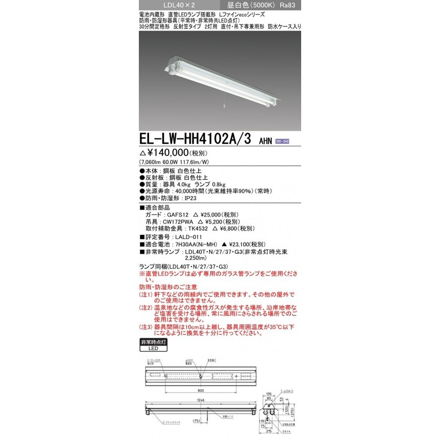 三菱電機 EL-LW-HH4102A/3 AHN LED非常用照明器具 直付形 直付・吊下兼用形 防雨・防湿形 反射笠タイプ2灯用 昼白色 30分間定格形 LDL40ランプ付