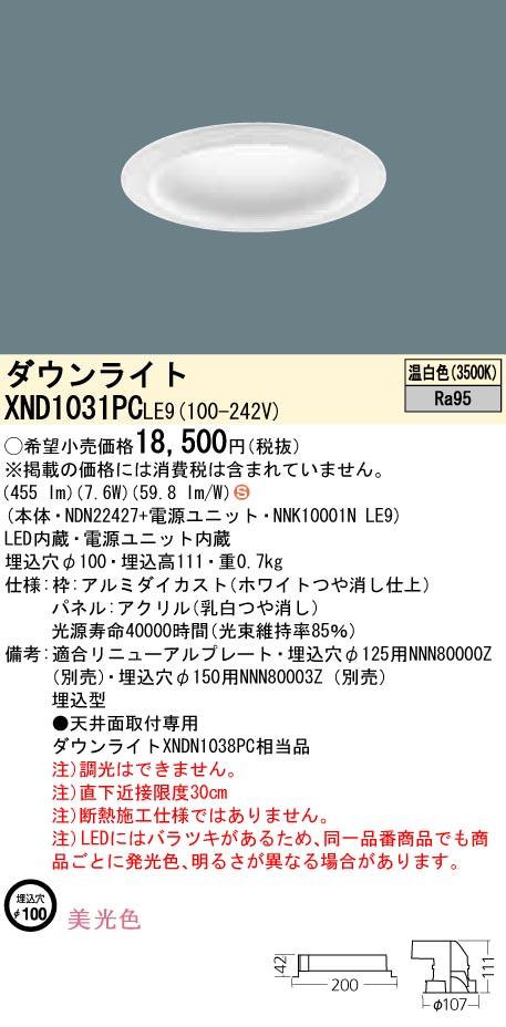 パナソニック  XND1031PC LE9  (XND1031PCLE9)天井埋込型 LED(温白色) ダウンライト 美光色・拡散タイプ