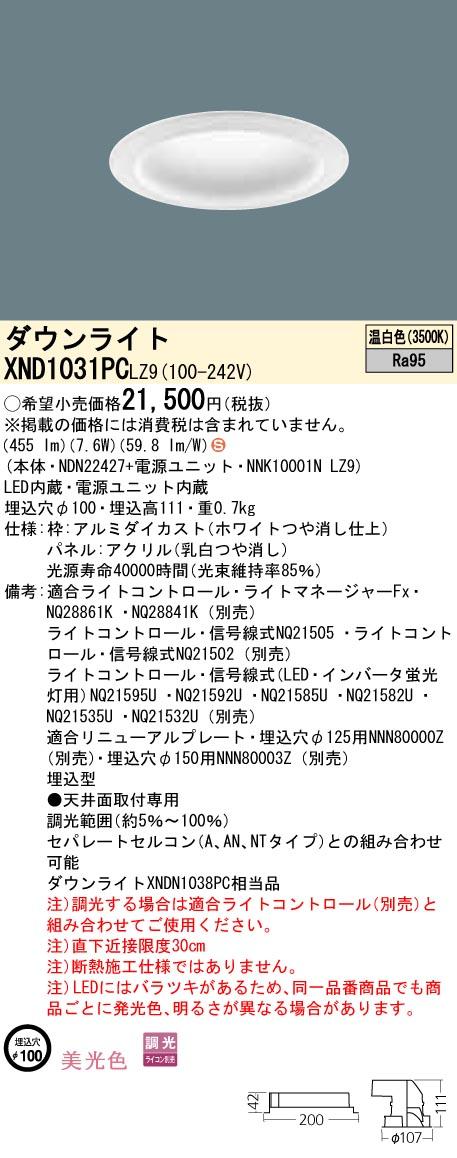 パナソニック  XND1031PC LZ9  (XND1031PCLZ9)天井埋込型 LED(温白色) ダウンライト 美光色・拡散タイプ