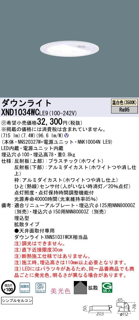 パナソニック  XND1034WC LE9  (XND1034WCLE9)(受注生産品)天井埋込型 LED(温白色) ダウンライト 美光色・拡散タイプ