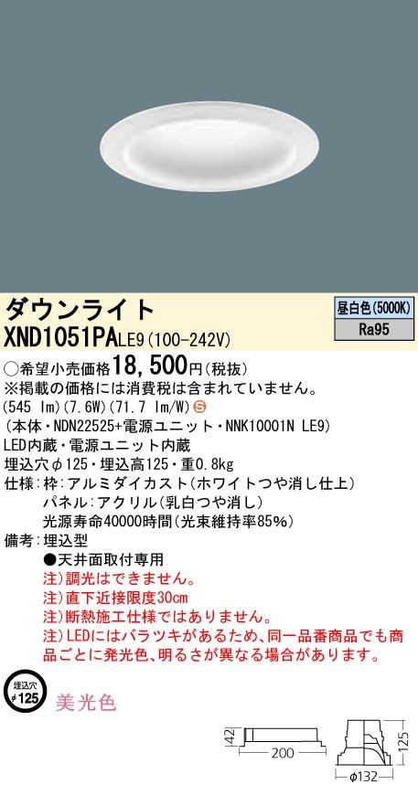 パナソニック  XND1051PA LE9  (XND1051PALE9)天井埋込型 LED(昼白色) ダウンライト 美光色・拡散タイプ