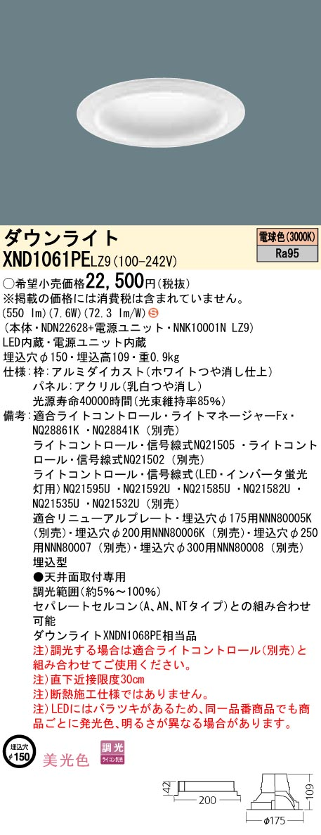 パナソニック  XND1061PE LZ9  (XND1061PELZ9)天井埋込型 LED(電球色) ダウンライト 美光色・拡散タイプ