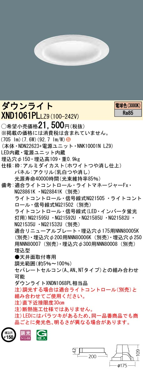 パナソニック  XND1061PL LZ9  (XND1061PLLZ9)天井埋込型 LED(電球色) ダウンライト 拡散タイプ