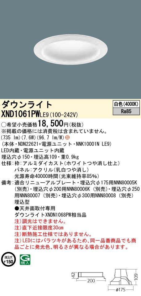 パナソニック  XND1061PW LE9  (XND1061PWLE9)天井埋込型 LED(白色) ダウンライト 拡散タイプ