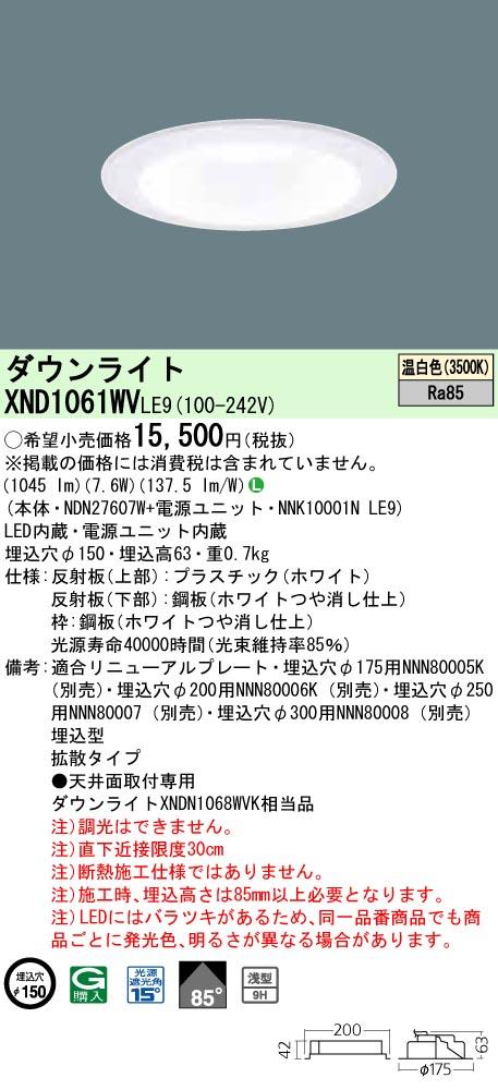 パナソニック XND1061WV LE9 XND1061WVLE9 割引 天井埋込型 ダウンライト LED トレンド 温白色 浅型9H