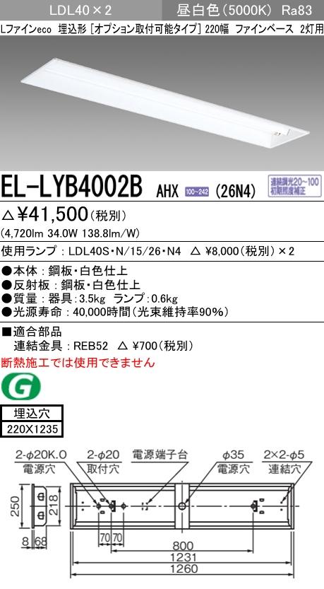 三菱電機 EL-LYB4002B AHX(26N4) LDL40 埋込形 220幅 オプション取付可能タイプ ファインベース 2灯用 埋込穴220X1235 2600lmクラス 昼白色 連続調光 ランプ付