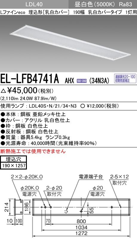 三菱電機 EL-LFB4741A AHX(34N3A) LDL40 埋込形 190幅 乳白カバータイプ 1灯用 埋込穴190X1257 3400lmクラス 昼白色 連続調光 ランプ付 『ELLFB4741AAHX34N3A』