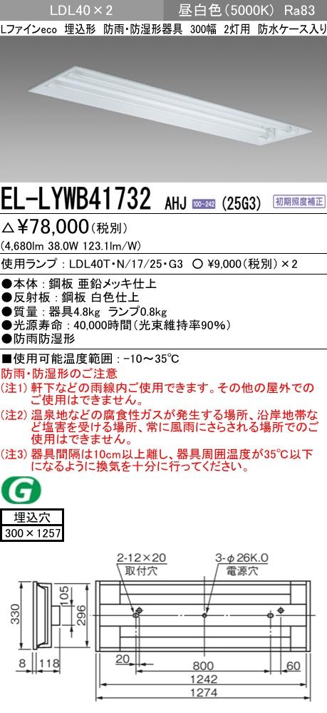 三菱電機 EL-LYWB41732 AHJ(25G3) 埋込形 300幅 埋込穴300X1257 2灯用 防雨・防湿形 2500lm 昼白色 ランプ付 『ELLYWB41732AHJ25G3』