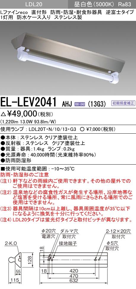 三菱電機 EL-LEV2041 AHJ(13G3) 直付形 逆富士タイプ 1灯用 ステンレス製 防雨・防湿・耐食形 1300lm 昼白色 ランプ付 『ELLEV2041AHJ13G3』