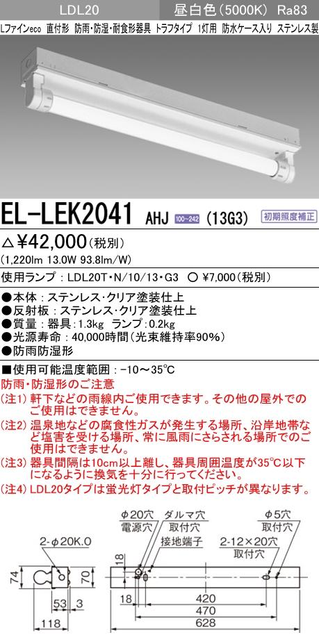三菱電機 EL-LEK2041 AHJ(13G3) 直付形 トラフタイプ 1灯用 直付・壁横付形 ステンレス製 防雨・防湿・耐食形 1300lm 昼白色 ランプ付 『ELLEK2041AHJ13G3』