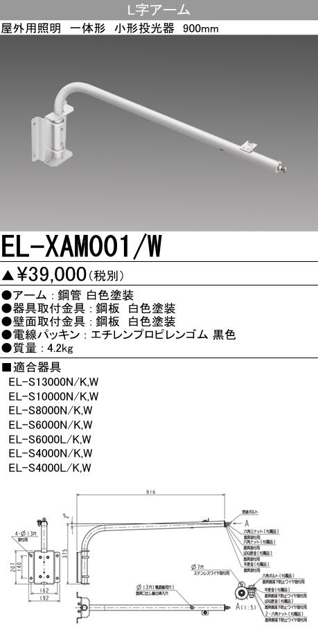 三菱電機 EL-XAM001/W L字アーム(900mm) ホワイト LED一体型小型投光器オプション 『ELXAM001W』