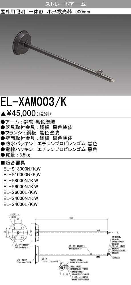 三菱電機 EL-XAM003/K ストレートアーム(900mm) ブラック LED一体型小型投光器オプション 『ELXAM003K』