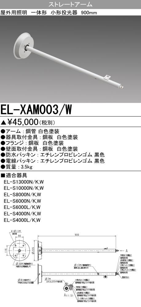 三菱電機 EL-XAM003/W ストレートアーム(900mm) ホワイト LED一体型小型投光器オプション 『ELXAM003W』