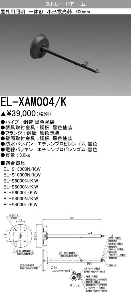 三菱電機 EL-XAM004/K ストレートアーム(600mm) ブラック LED一体型小型投光器オプション 『ELXAM004K』