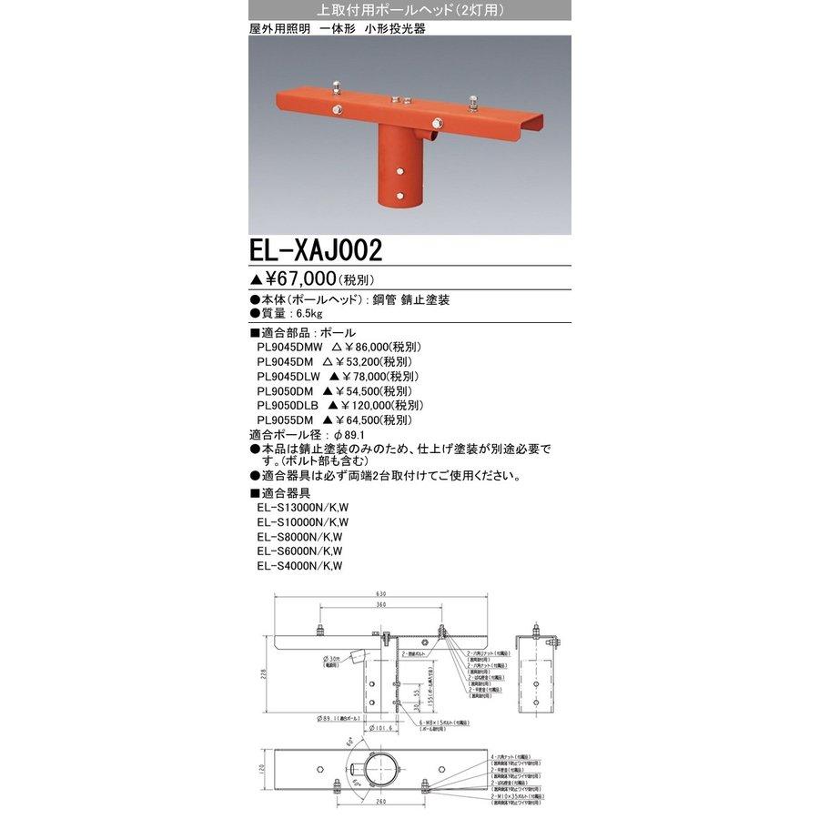 三菱電機 EL-XAJ002 上取付用ポールヘッド(2灯用) LED一体型小型投光器オプション 『ELXAJ002』