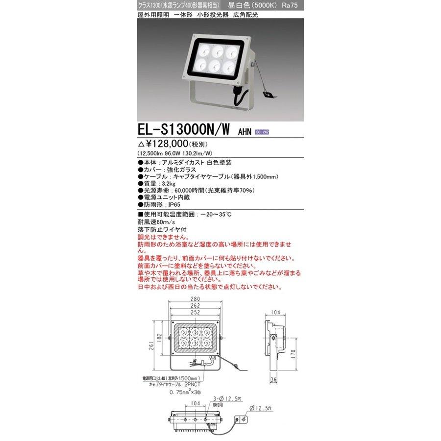 三菱電機 EL-S13000N/W AHN LED小型投光器 広角配光 クラス1300(水銀ランプ400形器具相当)昼白色 ホワイト 『ELS13000NWAHN』