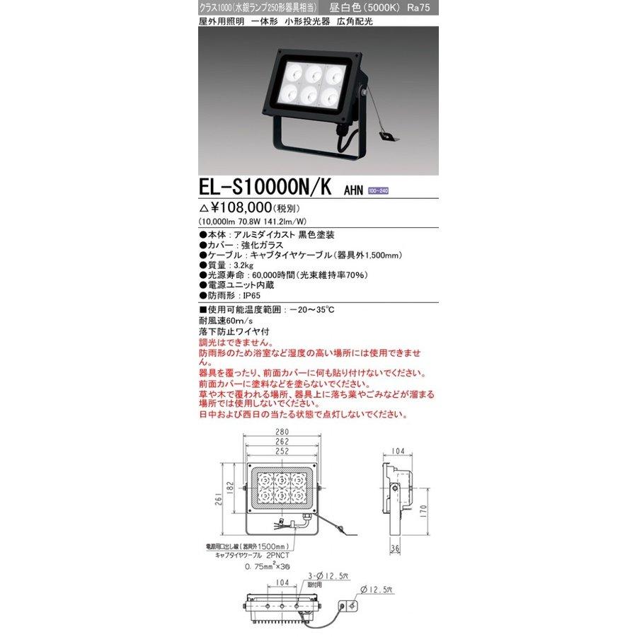 三菱電機 EL-S10000N/K AHN LED小型投光器 広角配光 クラス1000(水銀ランプ400形器具相当)昼白色 ブラック 『ELS10000NKAHN』
