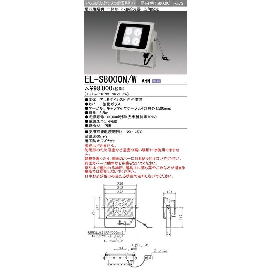 三菱電機 EL-S8000N/W AHN LED小型投光器 広角配光 クラス800(水銀ランプ250形器具相当)昼白色 ホワイト 『ELS8000NWAHN』