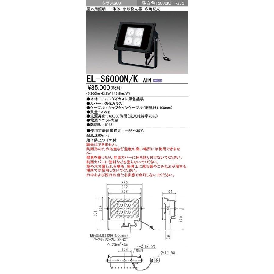 三菱電機 EL-S6000N/K AHN LED小型投光器 広角配光 クラス600(HID100形器具相当)昼白色 ブラック 『ELS6000NKAHN』