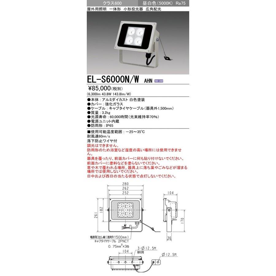 三菱電機 EL-S6000N/W AHN LED小型投光器 広角配光 クラス600(HID100形器具相当)昼白色 ホワイト 『ELS6000NWAHN』