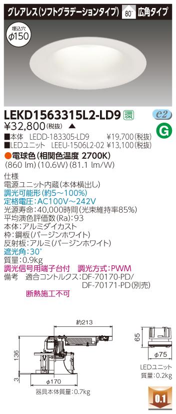 東芝 LEKD1563315L2-LD9 (LEKD1563315L2LD9) 1500ユニット交換形DLグレアレス LEDダウンライト 受注生産品