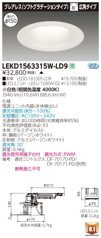 東芝 LEKD1563315W-LD9 (LEKD1563315WLD9) 1500ユニット交換形DLグレアレス LEDダウンライト 受注生産品