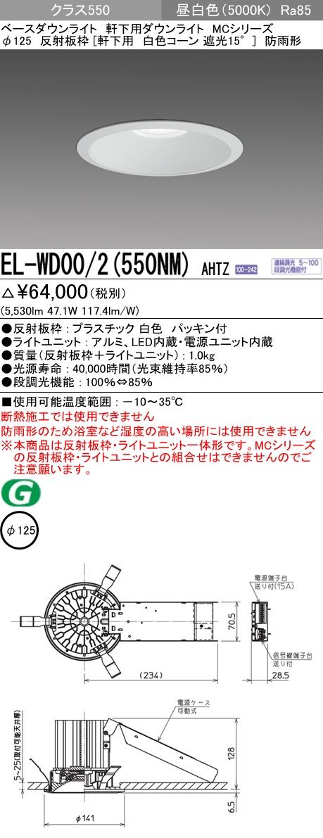 三菱電機 EL-WD00/2(550NM)AHTZ LEDベースダウンライト(軒下用) Φ125 クラス550(FHT42形X3灯器具相当) 昼白色 白色コーン 遮光15°