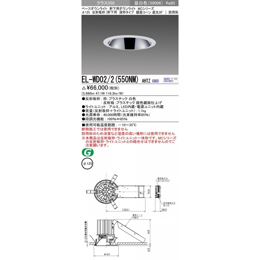 三菱電機 EL-WD02/2(550NM)AHTZ LEDベースダウンライト(軒下用) Φ125 クラス550(FHT42形X3灯器具相当) 昼白色 深枠タイプ 鏡面コーン 遮光30°