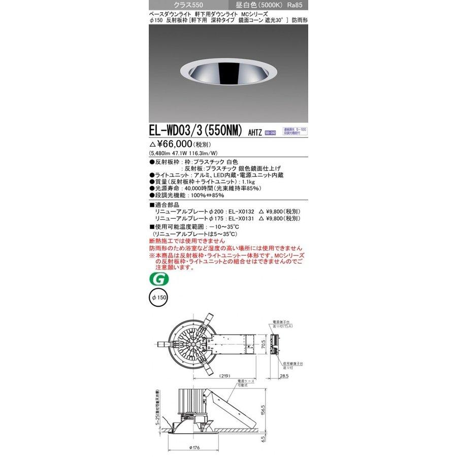 三菱電機 EL-WD03/3(550NM)AHTZ LEDベースダウンライト(軒下用) Φ150 クラス550(FHT42形X3灯器具相当) 昼白色 深枠タイプ 鏡面コーン 遮光30°
