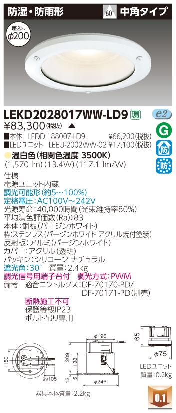 東芝 LEKD2028017WW-LD9 (LEKD2028017WWLD9) 2000ユニット交換形DL防湿防雨 LEDダウンライト 受注生産品