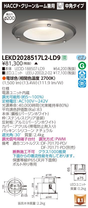 東芝 LEKD2028517L2-LD9 (LEKD2028517L2LD9) 2000ユニット交換形DLHACCP LEDダウンライト 受注生産品