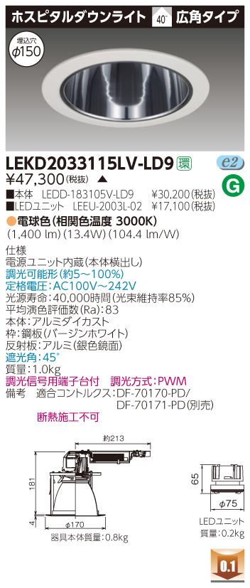 東芝 LEKD2033115LV-LD9 (LEKD2033115LVLD9) 2000ユニット交換形DLホスピタル LEDダウンライト 受注生産品