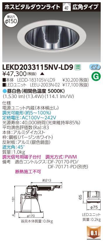東芝 LEKD2033115NV-LD9 (LEKD2033115NVLD9) 2000ユニット交換形DLホスピタル LEDダウンライト 受注生産品