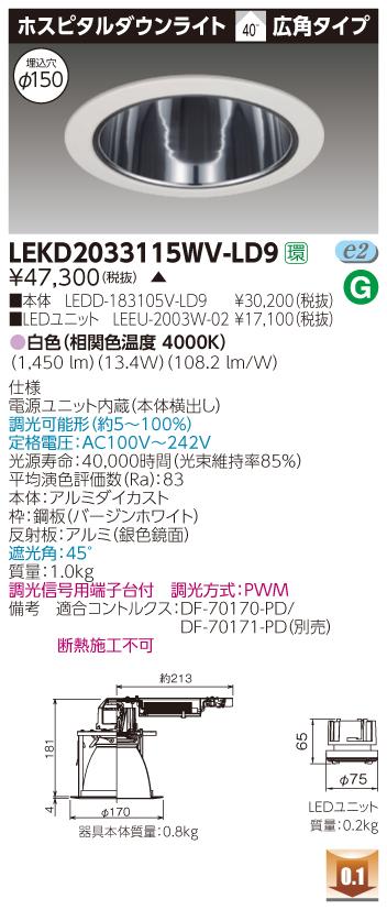 東芝 LEKD2033115WV-LD9 (LEKD2033115WVLD9) 2000ユニット交換形DLホスピタル LEDダウンライト 受注生産品