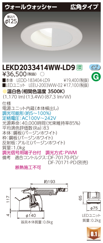 東芝 LEKD2033414WW-LD9 (LEKD2033414WWLD9) 2000ユニット交換形DLウォールW LEDダウンライト